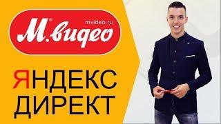 Яндекс Директ. Помилки Яндекс Директ - Му Відео. Помилки при налаштуванні Яндекс Директ ( Пошук і РМЯ )