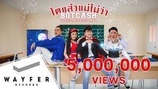 BOTCASH - โตแล้วแม่ไม่ว่า feat. ลำไย ไหทองคำ, Pok Mindset & MVL 【Official Music Video】