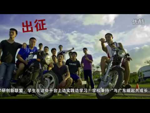 Introduction to Guangdong University of Technology