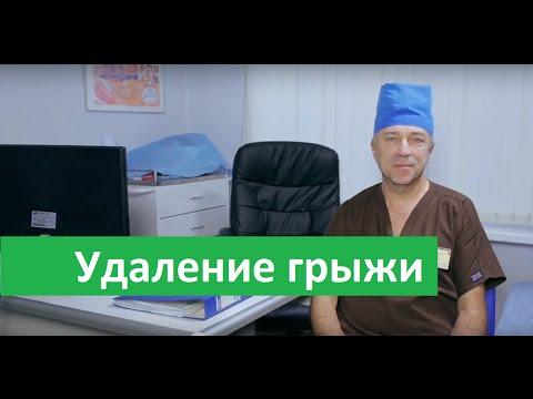 Стоимость операции на паховой грыже у мужчин в Москве