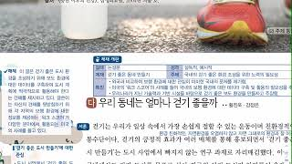 세종대성고 3학년 독서 교과서 강의 3강