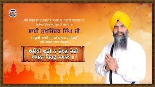 Aukhi Ghadi Na Dekhan Deyi | Bhai Sukhjinder Singh Ji | PTC Punjabi | PTC Records