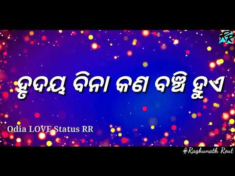 ❤NEW ROMANTIC ODIA WHATSAPP STATUS VIDEO🌹love Status RR,happy Raja Special Status❤