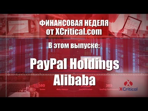 Обзор компаний PayPal Holdings и Alibaba Group от аналитического центра XCritical