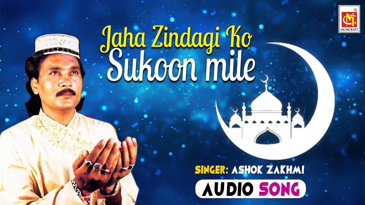 Download Jaha Zindagi Ko Sukoon Mile - Ashok Zakhmi   Dewa Sharif Waris Pak Ki Qawwali   Musicraft