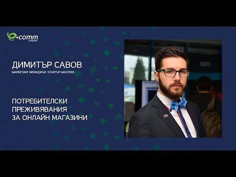 Dimitar Savov - Marketing manager, Startup Masters: Ecommerce customer journeys @ eCommCongress 2017