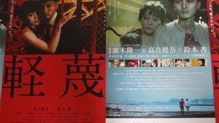 軽蔑 2011 映画チラシ 2011年6月4日公開 【映画鑑賞&グッズ探求記 映画...