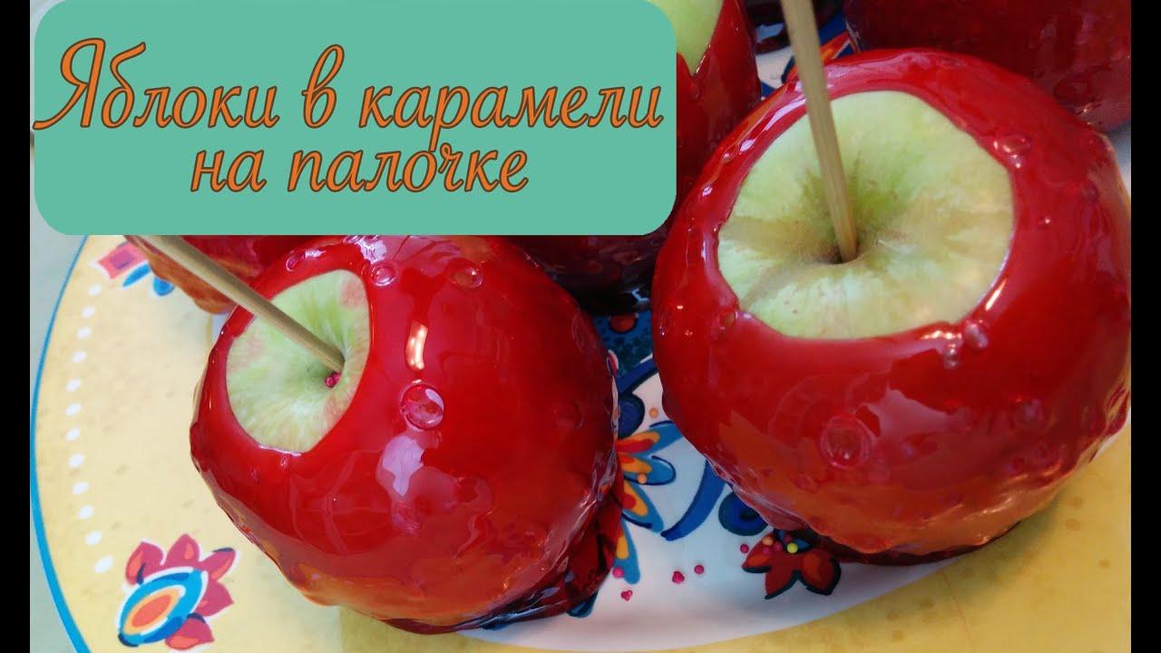 Яблоки в карамели рецепт в домашних условиях