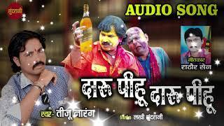 daru pihu daru - दारू पिहू दारू पिहू - Tiju Narang - 7747817272 || Chhattisgarhi Audio Song