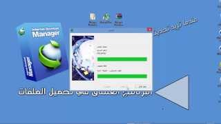 افضل تفعيل Internet Download Manager 6.25.Build 16 دائما متجدد بأذن الله