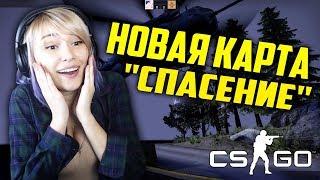 """НОВАЯ КАРТА CO-OP В CSGO!! Миссия """"Спасение"""" !!!"""