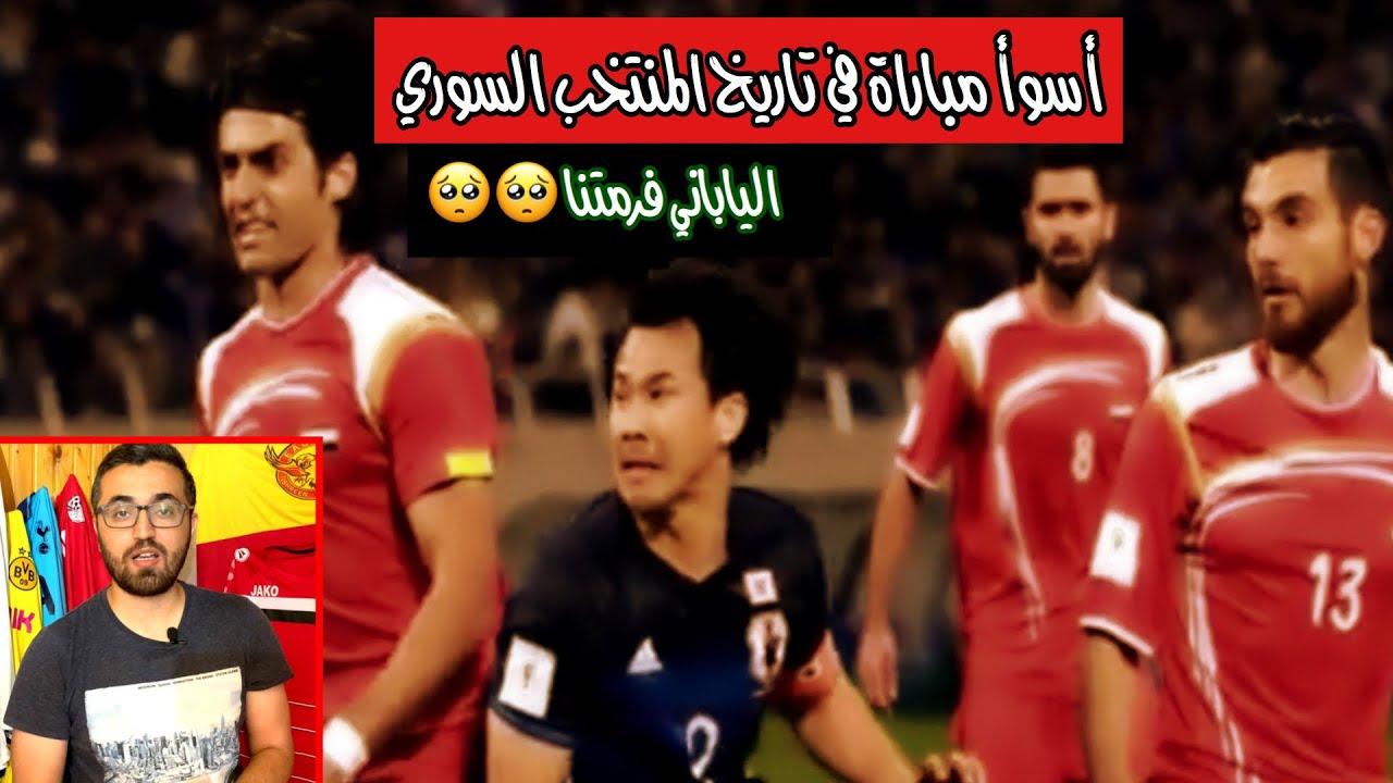 اسوأ مباراة في تاريخ منتخب سوريا و الكرة السورية | عندما لم يرحمنا الكمبيوتر الياباني