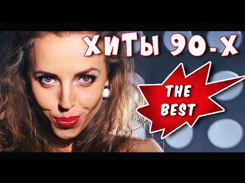 Трек ДИСКОТЕКА 80-90Х (РУССКИЕ) - Ты не забывай в mp3 256kbps