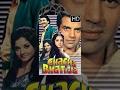 Chacha Bhatija