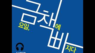 [금책빠 팟캐스트] 127회 - 시사+책: #7 검찰 …