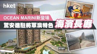 Publication Date: 2020-03-06 | Video Title: 【新盤全面睇】日出康城OCEAN MARINI新登場 驚安進