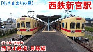 【行き止まりの景】西鉄新宮駅:西日本鉄道 貝塚線 Nishitetsu-Shingu STA. Kaizuka line Nishitetsu 【The railscape of deadend】