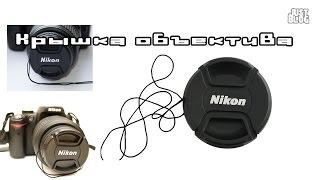 Крышка объектива фотоаппарата со шнурком(, 2014-02-18T16:30:01.000Z)