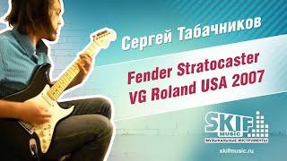 Fender Stratocaster VG Roland USA 2007