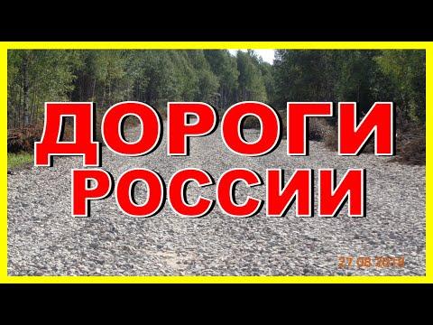 ДОРОГИ  в Костромской области