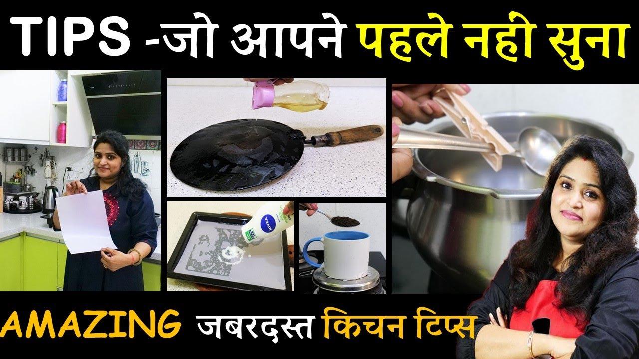 8नए और बेहतरीन जुगाड़ किचन टिप्स जो इतने काम आएंगे की आपने सोचा न होगा Desi Kitchen Tips and Tricks
