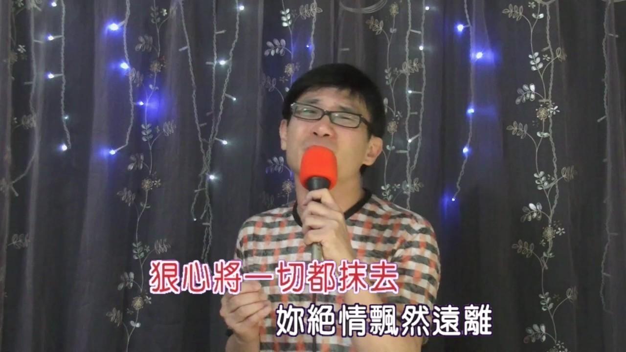 我是真的愛你 cover by 傻傻想幸福 ( LIVE ) - YouTube