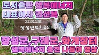 도서출판 행복에너지 대표이사 권선복 장성군 구례군 화개…