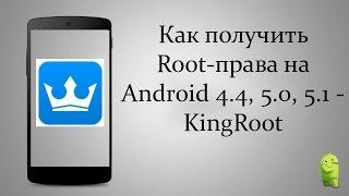 видео Как получить root права на Андроид быстро и безопасно