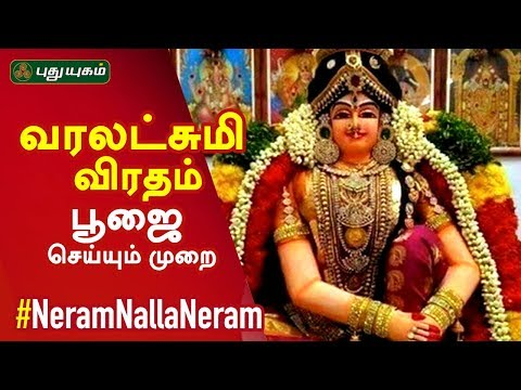 வரலட்சுமி விரதம் பூஜை செய்யும் முறை! varalakshmi vratham   Anmeega Thagavalgal