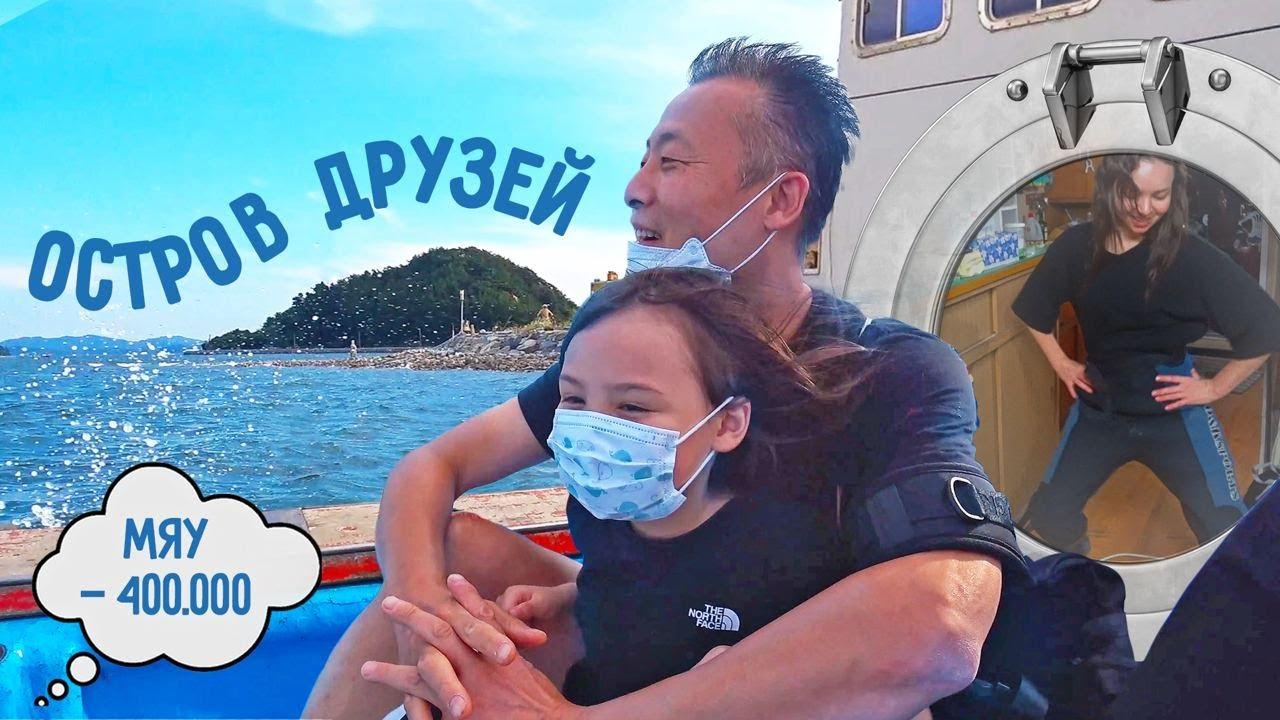 Личный остров наших друзей / Морская рыбалка в Корее / Котик потерялся на 400$ / KOREA VLOG /