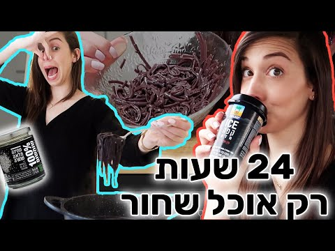 אתגר 24 שעות של אוכל בצבע שחור בלבד!!! הכי קשה בעולם 😱