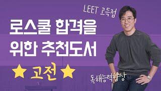 [로스쿨 입시] LEET(법학적성시험) ᄀ…