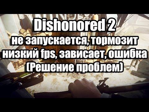 Dishonored 2 не запускается, тормозит, низкий fps, мерцает экран, зависает, ошибка