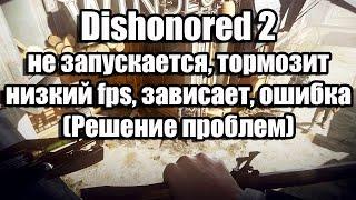 Dishonored 2 не запускается, тормозит, низкий fps, мерцает экран, зависает, ошибка(, 2016-11-11T13:01:33.000Z)