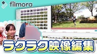 オシャレで簡単!動画編集ソフトFilmora「フィモーラ」を使ってみた ☆ Saaaaaya すずきさあや 検索動画 20