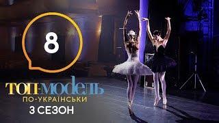 топ-модель по-украински. Сезон 3. Выпуск 8 от 18.10.2019