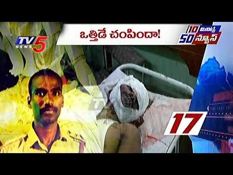 10 Minutes 50 News | 31st August 2016 | Telugu News | TV5 News