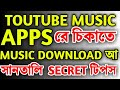 """YouTube music apps""""youtube music download """"santali tips"""""""