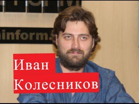 Колесников Иван. Биография. ЛИЧНАЯ ЖИЗНЬ
