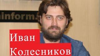 Колесников Иван Искушение Радуга любви ЛИЧНАЯ ЖИЗНЬ