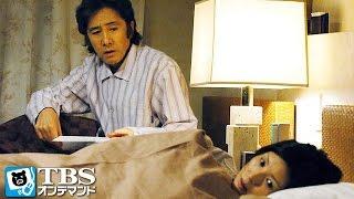 華(黒木瞳)から離婚して欲しいと言われた太一(田村正和)は、妻がもらって...