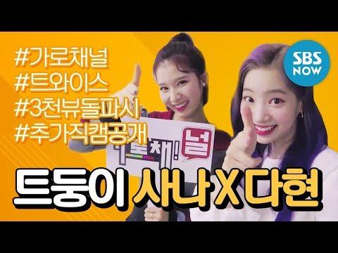 SBS[가로채!널] 트와이스 사나X다현 선공개 / 'We Will Channel You!' TWICE Sana X Dahyun Preview
