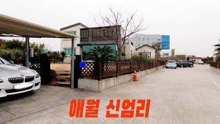 애월읍 신엄리 바다조망 개별등기된 넓은 타운하우스 매매…
