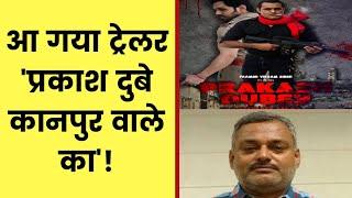 Vikas Dubey film Prakash Dubey Kanpur wala trailer released, विकास दुबे की फिल्म का ट्रेलर रिलीज