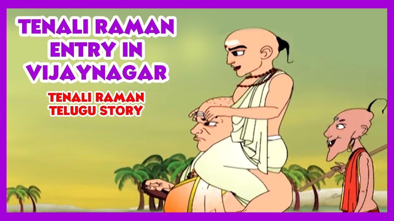 Tenali Raman Stories In Telugu - Tenali Raman's Entry In Vijaynagar |  Telugu Kids Stories Animated