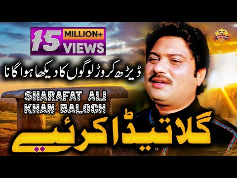 Gilla Teda Kariay ►Sharafat Ali Khan Baloch►Latest Punjabi And Saraiki Super Hit Song 2017