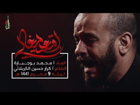إقعد يغالي - الملا محمد بوجبارة | ليلة 9 محرم 1441 هـ