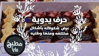 عرض شوكولاته بأشكال مختلفة ومنها وطنيه - بيان ياغي