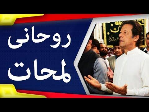 Imran Khan's Spiritual Journey to Data Darbar Lahore