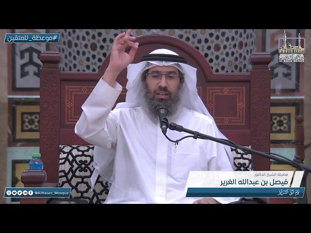 يوم تبلى السرائر | الشيخ فيصل الغرير | موعظة للمتقين